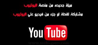 ارسال جزء من فيديو علي اليوتيوب لاي شخص | تعرف علي كيفية مشاركة جزء من فيديو موجود علي اليوتيوب بكل سهوله