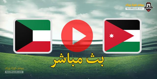نتيجة مباراة الكويت والأردن اليوم 11 يونيو 2021 في تصفيات آسيا المؤهلة لكأس العالم 2022