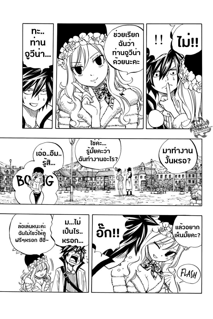 อ่านการ์ตูน Fairy Tail 100 Years Quest ตอนที่ 26 หน้าที่ 5