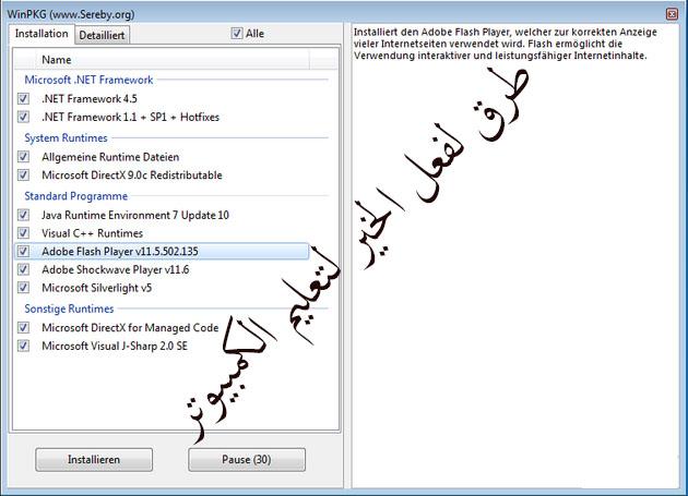 تحميل برنامج Aio برابط مباشر لحل مشكلة عدم تشغيل الالعاب