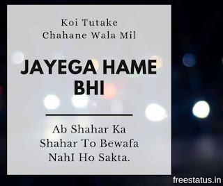 Koi-Tutake-Chahane-Wala-Mil-Jayega-Hame-Bhi - Sad-Shayari