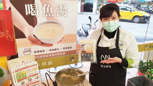 圖:安永鮮物免費鮮魚湯,源自門市販售的鱸魚高湯