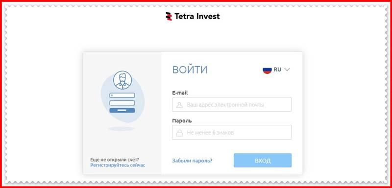 [Мошеннический сайт] tetra-invest.world – Отзывы, развод? Компания Tetra Invest мошенники!