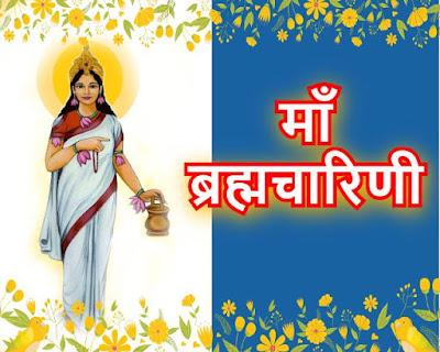 Maa Brahmacharini Durga roop