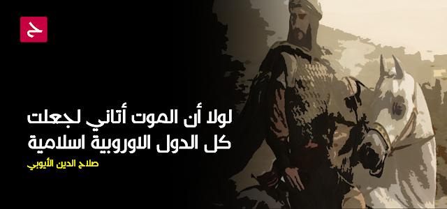 قولة صلاح الدين الأيوبي