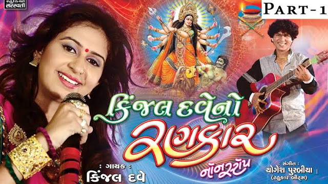Download Kinjal Dave garba, Kinjal dave garba MP3 download, Kinjal dave garba download, Kinjal dave song download,