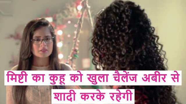 Big Shocker! Mishti disown Kuhu and confess love for Abeer