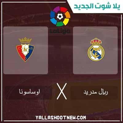 مشاهدة مباراة ريال مدريد وأوساسونا بث مباشر اليوم 09-02-2020 في الدوري الإسباني