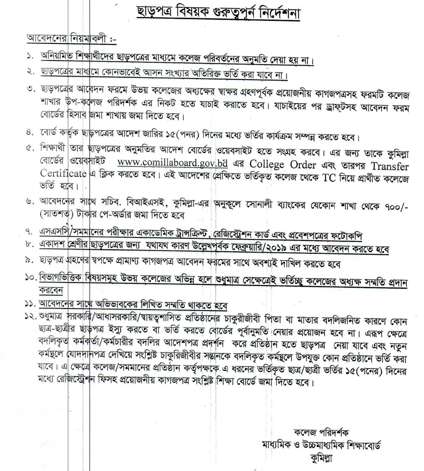 Comilla Board xi 11 Class TC College Transfer/Admissions 2018-2019 Notice