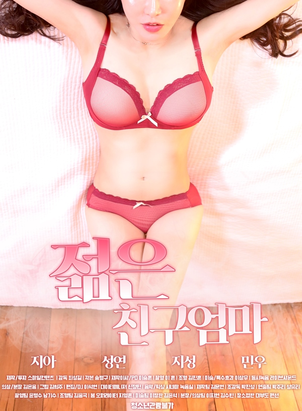 Young Friend Mom Full Korea 18+ Adult Movie Online Free