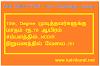 10th, Degree முடித்தவர்களுக்கு மாதம் ரூ.70 ஆயிரம் சம்பளத்தில்..NCDIR நிறுவனத்தில் வேலை..!!!!
