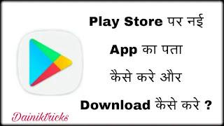 Play Store Se New Aur Letest Applications aur Games Kaise Download Kare