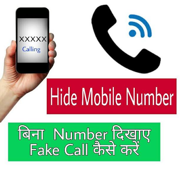 बिना Number दिखाए Fake Call कैसे करें