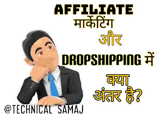 Affiliate marketing or dropshipping mein kya Antar hota hai Puri Jankari Hindi mein marketing kaise karen aur dropshipping kaise karen