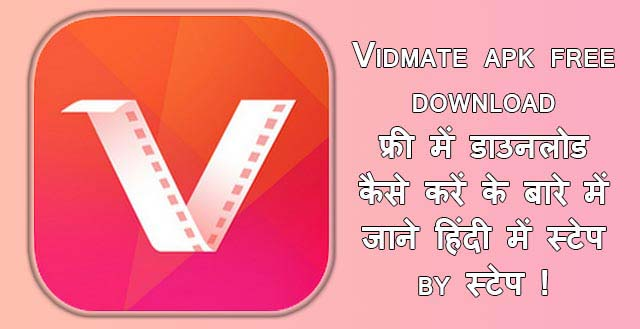Vidmate apk free download फ्री में डाउनलोड कैसे करें के बारे में जाने हिंदी में स्टेप by स्टेप