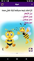 تطبيق حكايات بالعربي للأندرويد 2019 - Screenshot (2)