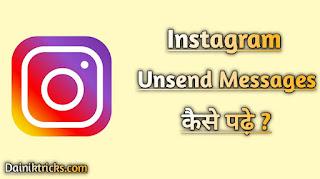 इंस्टाग्राम से Unsend किये गए मैसेज कैसे पढ़े ? How to Read Unsend Messages in Instagram