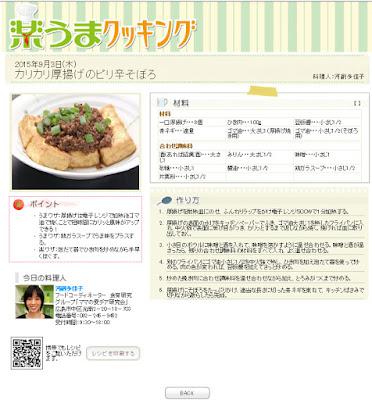 http://www.rcc-tv.jp/imanama/ryori/?d=20150917