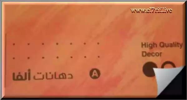 أسعار دهانات ألفا مصر و GLC وسايبس 2020