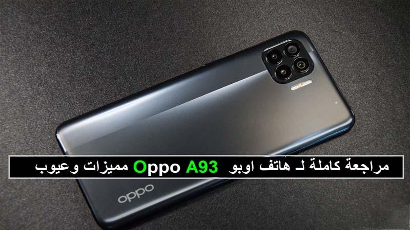 سعر ومواصفات Oppo A94