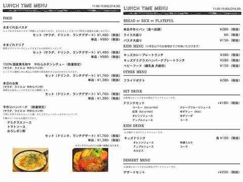 HP情報1 IZUMI cafe&bistro(イズミ カフェ&ビストロ)
