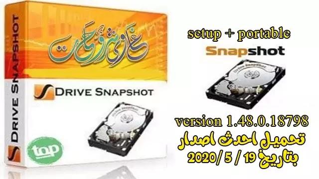برنامج Drive SnapShot 1.48 لعمل نسخة backup للنظام. تحميل برابط مباشر