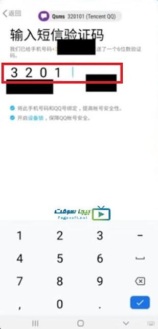 تنصيب لعبة ببجي الصينية للكمبيوتر