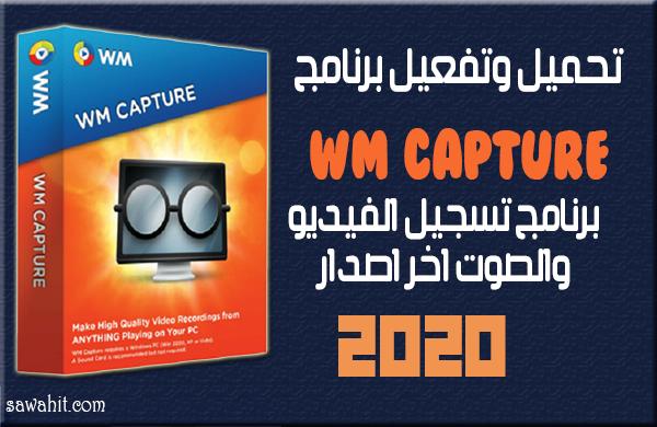 تنزيل برنامج  WM CAPTURE اخر اصدار مع التفعيل| افضل برامج تسجيل الكمبيوتر