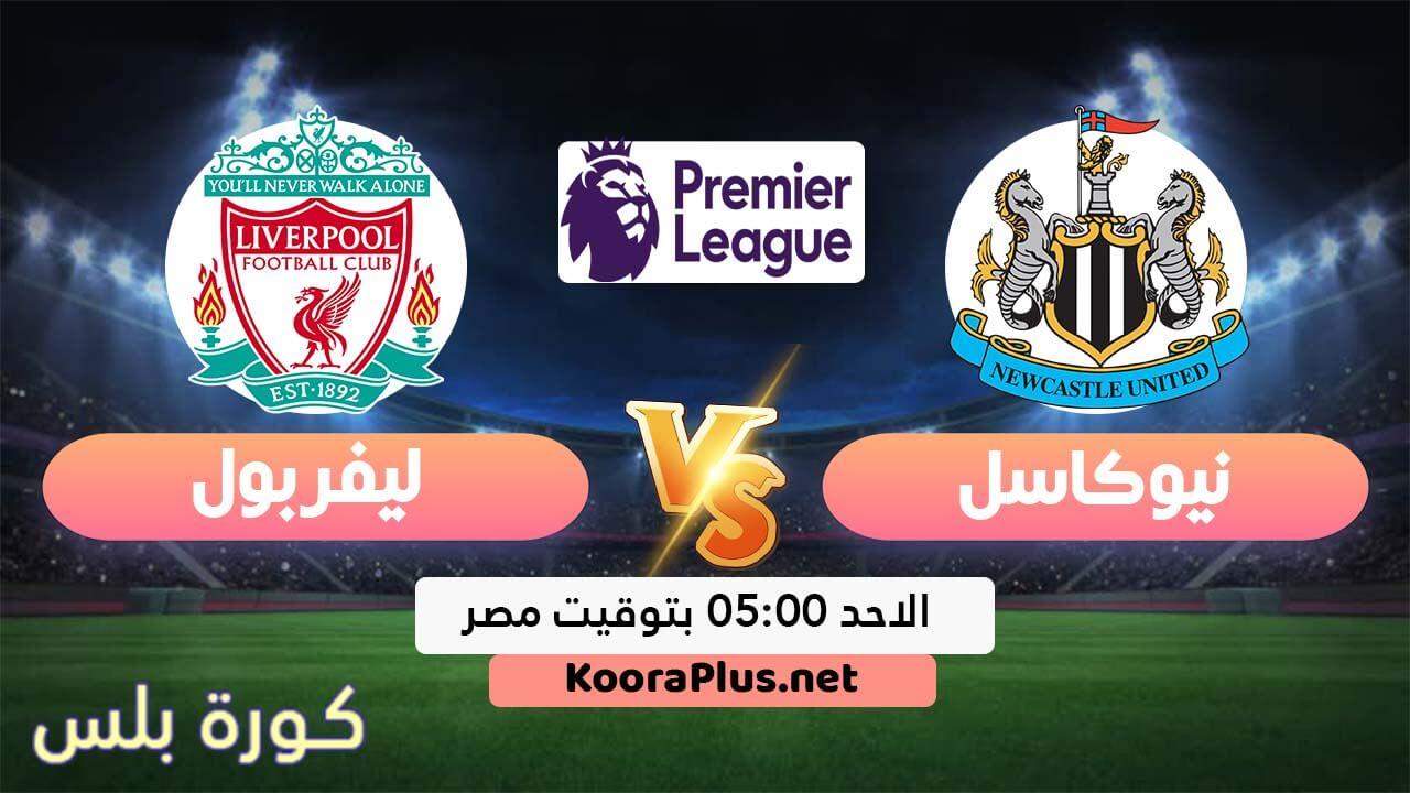 مشاهدة مباراة ليفربول ونيوكاسل يونايتد بث مباشر اليوم 26-07-2020 الدوري الانجليزي