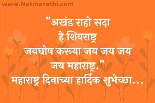Maharashtra-Dinachya-Hardik-Shubhechha-in-Marathi