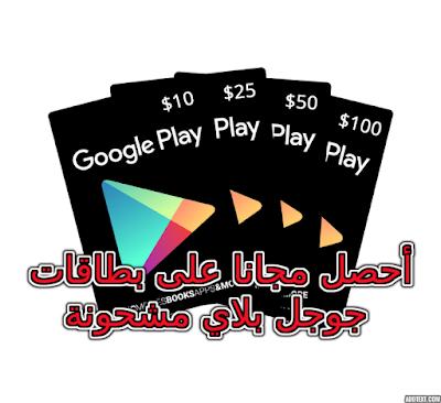 بطاقات جوجل بلاي مشحونة