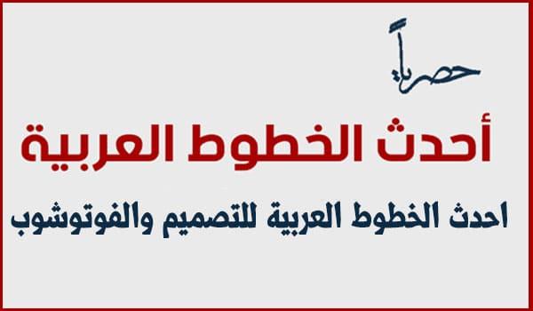 احدث الخطوط العربية للتصميم والفوتوشوب