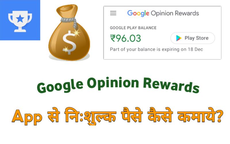google opinion rewards app से कैसे फ्री में पैसा कमाये।