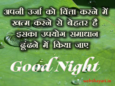 sayari good night ki photo