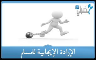 الدرس الثامن : الإرادة الإيجابية للمسلم