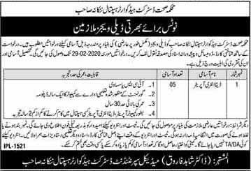 District Headquarters Hospital Nankana Sahib Jobs For Data Entry Officer February 2020