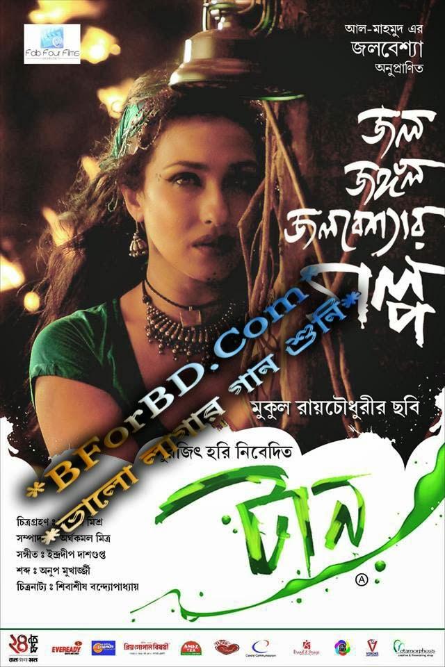 Top 12 Webjalsha in Bengali Movie A To Z - Gorgeous Tiny