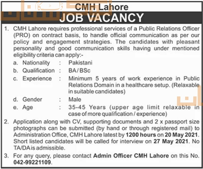 private,cmh lahore,public relation officer,latest jobs,last date,requirements,application form,how to apply, jobs 2021,