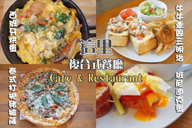 12898384 964209120299000 6266904914251809984 o - 西式料理|這里 Cafe Restaurant