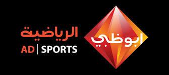 تردد قناة ابو ظبي الرياضية 2017