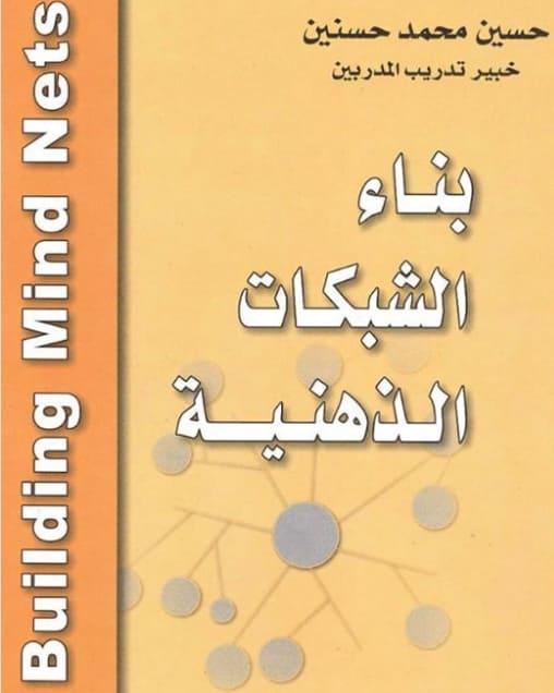 كتاب الخرائط الذهنية توني بوزان pdf
