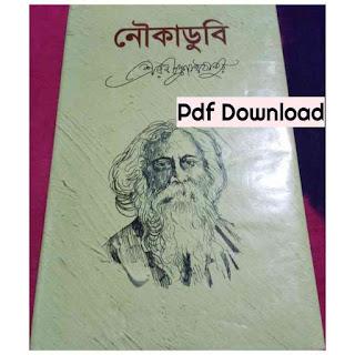 নৌকাডুবি রবীন্দ্রনাথ ঠাকুর pdf download
