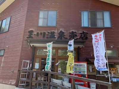 玉川温泉売店