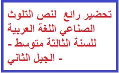 تحضير رائع  لنص التلوث الصناعي اللغة العربية للسنة الثالثة متوسط - الجيل الثاني -