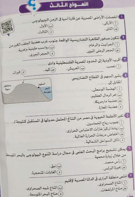 نماذج امتحانات اولي ثانوي بالإجابات النموذجية | النموذج الثالث والرابع والخامس | اجيال الاندلس