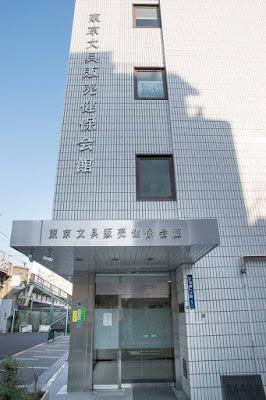 Japan Stationery Museum in Asakusabashi, Tokyo.