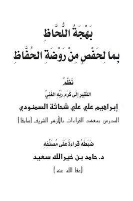 بهجة اللحاظ بما لحفص من روضة الحفاظ للسمنودي - حامد بن خير الله سعيد