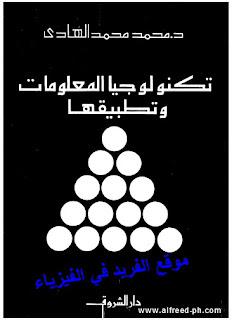 تحميل كتاب تكنولوجيا المعلومات وتطبيقها pdf كتب فيزياء جامعية إلكترونية مجاناً