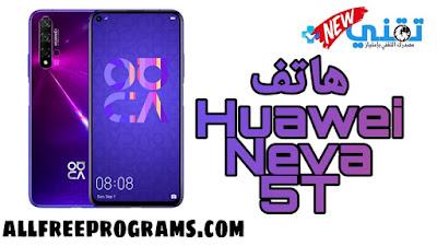 هاتف Huawei Neva 5T