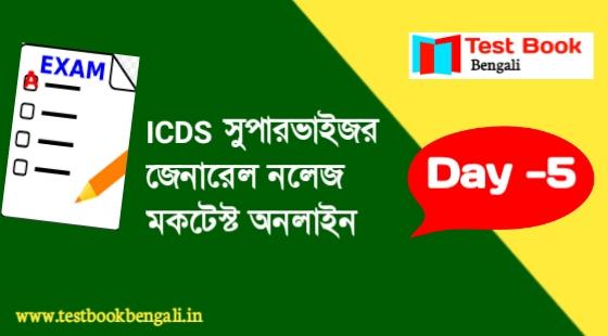 ICDS Supervisor Exam GK in Bengali